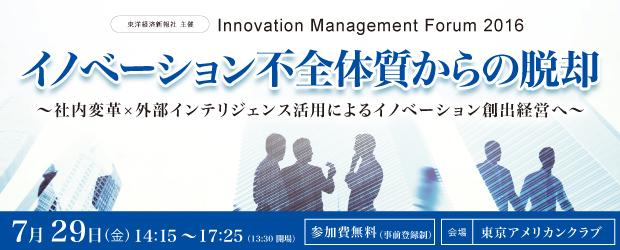 IM-Forum-2016_banner_A