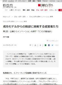 NikkeiBP_JIN2 170511