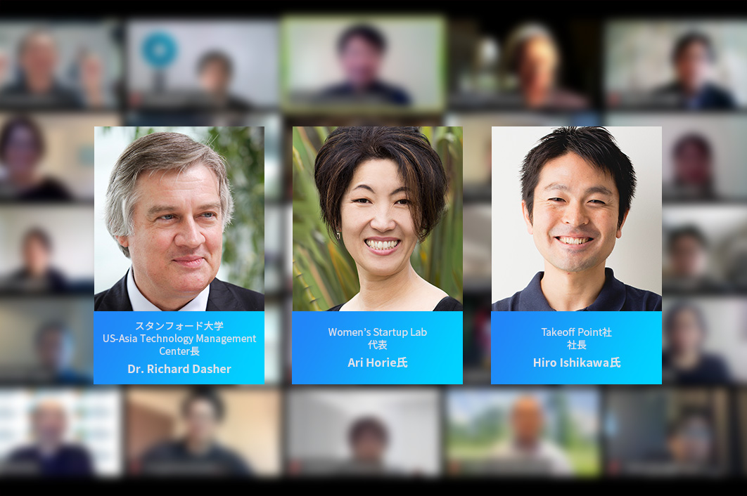 2020.4.28 開催 JIN× 米Hito Institute オンラインフォーラム「いまシリ コンバレーのイノベーション・コミュニティで何が起こっているのか? ~コロナ危機のなかで~」